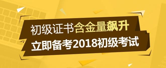 2018年初级会计职称考试辅导招生
