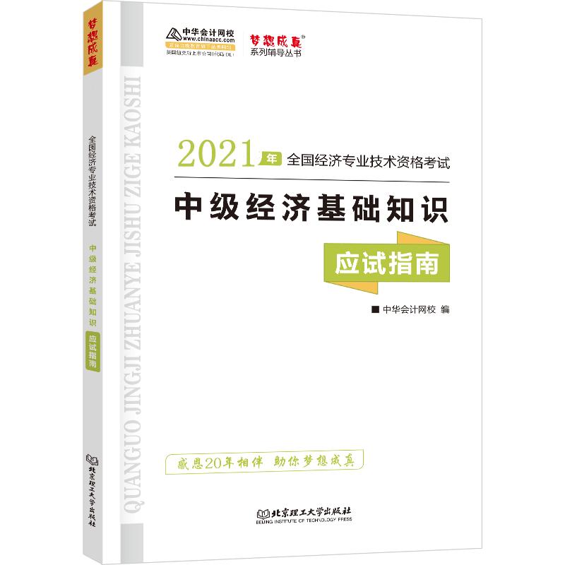 中级经济师经济基础-指南