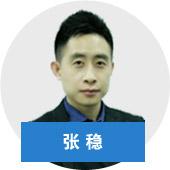 中华会计网校银行职业资格辅导名师张稳