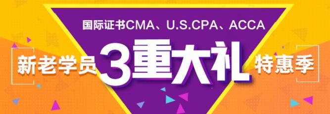 CMA考试优惠 ACCA考试培训优惠 U.S.CPA培训课程优惠