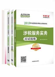 中华会计网校《涉税服务实务》五册通关