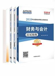 中华会计网校《财务与会计》五册通关