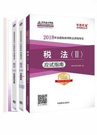 中华会计网校《税法二》五册通关