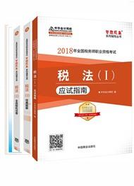 中华会计网校《税法一》五册通关