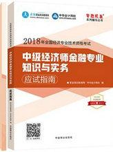 """2018年经济师《中级金融专业知识与实务》""""梦想成真""""系列两册通关"""