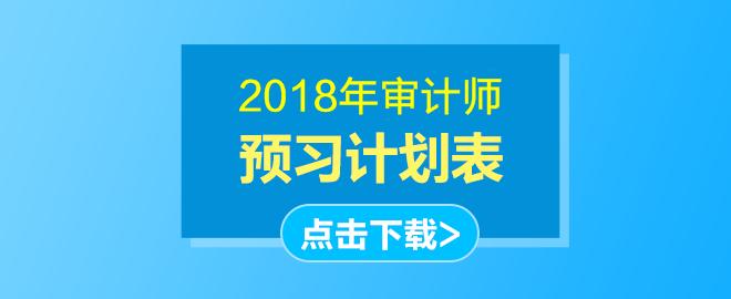 2017年审计师预习计划表
