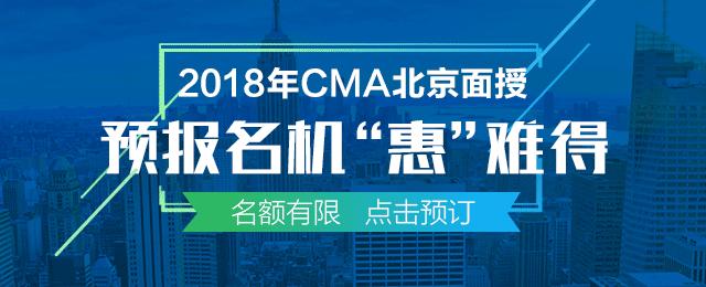 2018年CMA北京面授班预报名特惠中