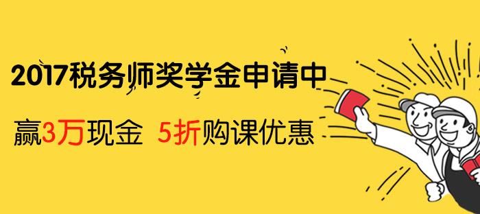 2017税务师万元奖学金