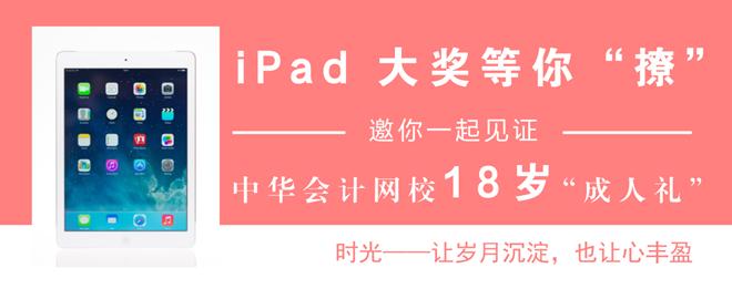 """中华会计网校18岁成人礼,邀你一起来见证!更有iPad大奖等你""""撩""""走!"""