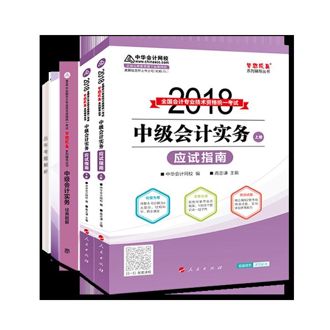 """2018中级会计职称""""梦想成真""""辅导书"""