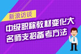 """中级会计职称教材大""""变身"""" 达江、刘国峰做客新浪全面支招备考"""
