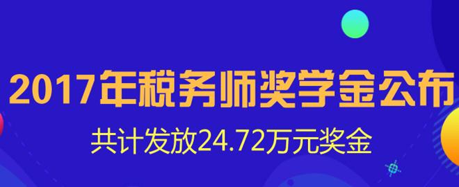 2017年税务师奖学金名单公布