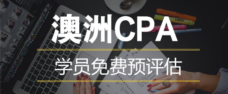 澳洲CPA免费评估