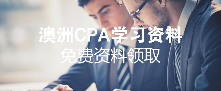 澳洲CPA资料领取