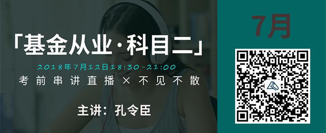 7月12日科目二免费直播