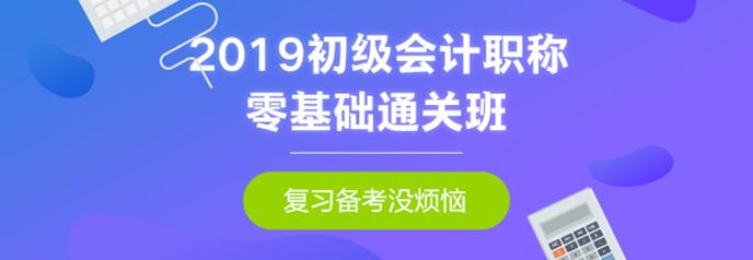2019年初级会计职称考试辅导招生