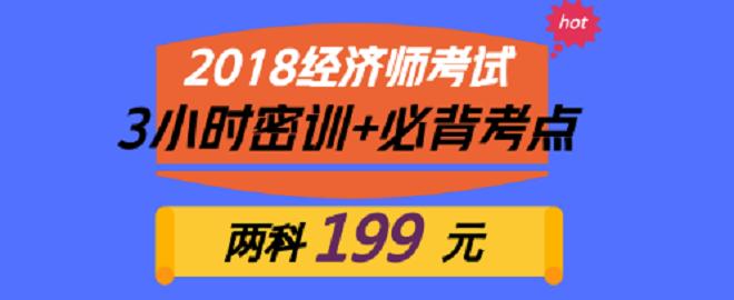 """经济师临门一脚——""""3小时考前密训班""""199限时优惠!"""