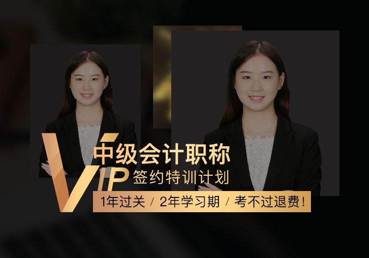 2019年中级会计职称VIP签约特训计划
