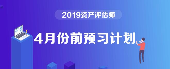预则立-2019年4月份前资产评估师预习计划