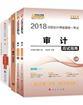 中华会计网校《审计》五册通关+教材