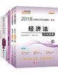 中华会计网校《经济法》五册通关+教材