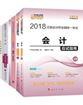 中华会计网校《会计》五册通关+教材