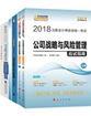 中华会计网校《公司战略》五册通关+教材