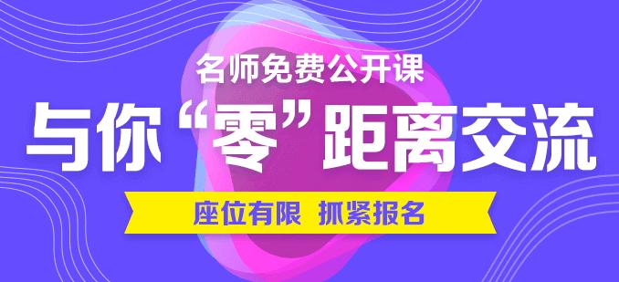 名师免费公开课火热预约中!