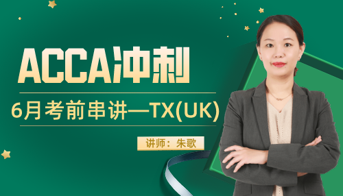 ACCA-txuk考前串讲直播