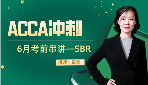 ACCA-SBR考前串讲直播