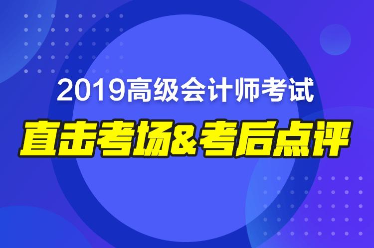 2018高会考试